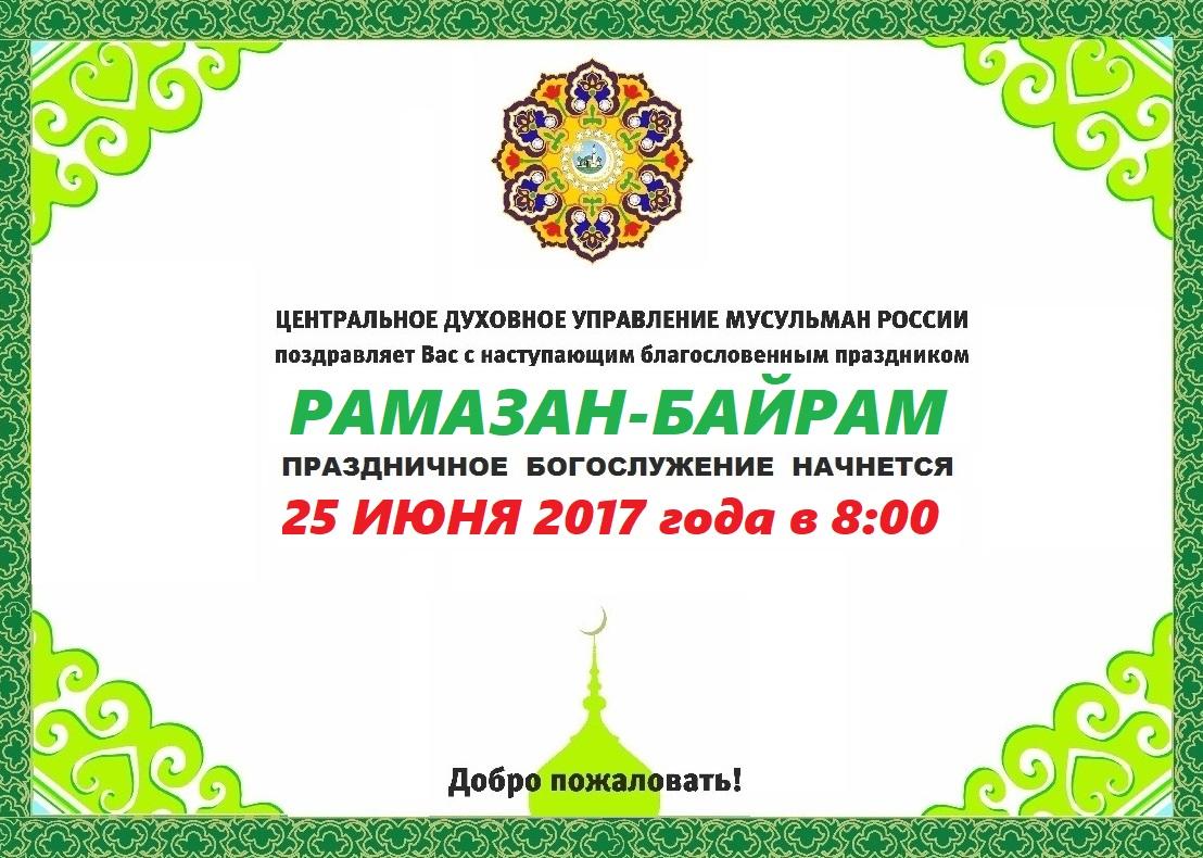 Рамадан 2017 поздравления картинки