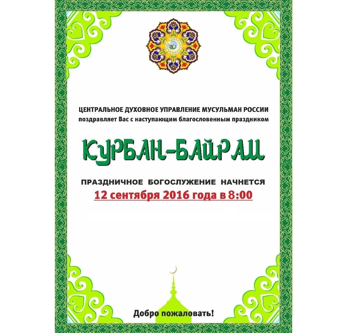 Поздравления на праздник «Курбан Байрам» - Поздравок 97