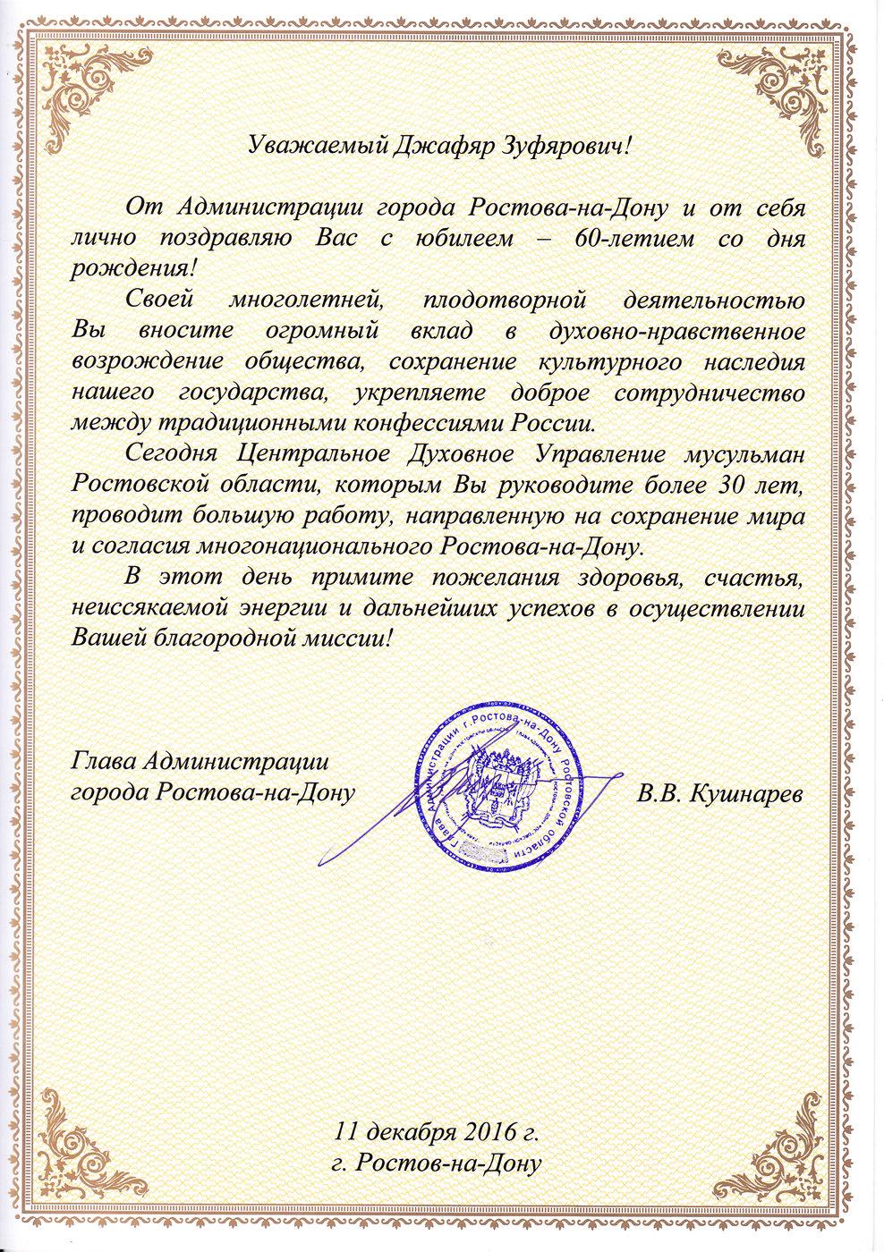 Поздравления с Назначением на должность 33